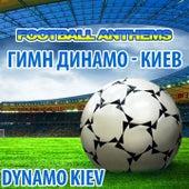 Гимн Динамо - Киев  - Футбол Гімни Динамо Киев by The World-Band