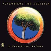 I Giorti Ton Anemon de Loudovikos Ton Anogion (Λουδοβίκος Των Ανωγείων)