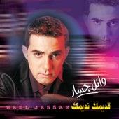 Adimak Nadimak van Wael Jassar