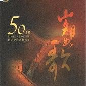 Songs of the Century: 1950's (Sui Yue Ru Ge: Wu Shi Nian Dai) by Various Artists