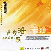 Chinese Plucked Instruments: Vol. 2 - Fishermen's Song At South Sea (Nan Hai Yu Ge: Tan Bo Yue Qu Er) by Various Artists