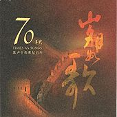 Songs of the Century: 1970's (Sui Yue Ru Ge: Qi Shi Nian Dai) by Various Artists