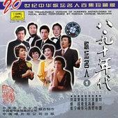 Famous Chinese Singers of the 1980's and 1990's: Vol. 1 (Zhong Hua Ge Tan Ming Ren: Ba Jiu Shi Nian Dai Ge Tan Ming Ren Yi) by Various Artists