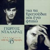 Gia Ta Tragoudia Ke Ego Fteo [Για Τα Τραγούδια Και Εγώ Φταίω] by Giorgos Dalaras (Γιώργος Νταλάρας)