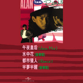 Alan Tam (Remix) de Alan Tam