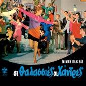 Oi Thalassies Oi Hantres von Various Artists