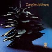 Sokratis Malamas [Σωκράτης Μάλαμας] by Sokratis Malamas (Σωκράτης Μάλαμας)