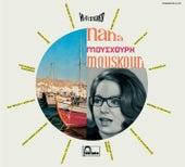 Mes Plus Belles Chansons Grecques von Nana Mouskouri
