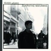 13.000 Meres [13.000 Μέρες] by Sokratis Malamas (Σωκράτης Μάλαμας)