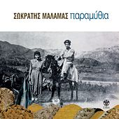 Paramythia by Sokratis Malamas (Σωκράτης Μάλαμας)