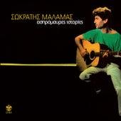 Aspromavres Istories by Sokratis Malamas (Σωκράτης Μάλαμας)
