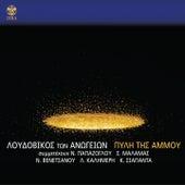Pyli Tis Ammou [Πύλη Της Άμμου] by Loudovikos Ton Anogion (Λουδοβίκος Των Ανωγείων)