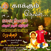 Kaakum Deevan von Various Artists