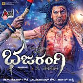 Bajarangi (Original Motion Picture Soundtrack) by Various Artists