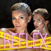 Взрослые девочки by Reflex