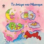 To Oneiro Tou Nestora (O Nestor Ston Ourano) by Various Artists