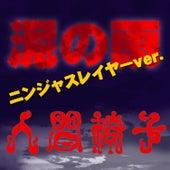 Doro No Ame (NINJA SLAYER Version) de Ningen Isu