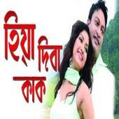 Hiya Deba Kaak (Original Motion Picture Soundtrack) by Various Artists