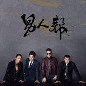 Nan Ren Bang by Various Artists