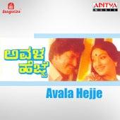 Avala Hejje (Original Motion Picture Soundtrack) by Various Artists