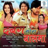 Dabang Mora Balma (Original Motion Picture Soundtrack) by Various Artists