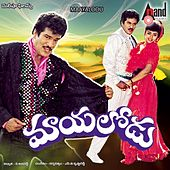 Maayalodu (Original Motion Picture Soundtrack) by S.P. Balasubramanyam