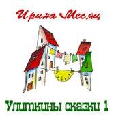 Улиткины сказки, Том I by Ирина Месяц