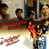Thulluvatho Ilamai (Original Motion Picture Soundtrack) by Various Artists