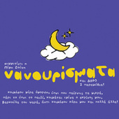 Nanourismata [Νανουρίσματα] by Various Artists