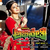 Abhinetri (Original Motion Picture Soundtrack) by Various Artists
