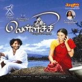 Vellachi (Original Motion Picture Soundtrack) by Various Artists