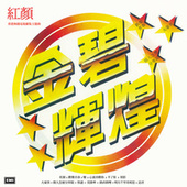 Jin Bi Hui Huang by Various Artists
