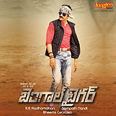 Bengal Tiger (Original Motion Picture Soundtrack) by Various Artists