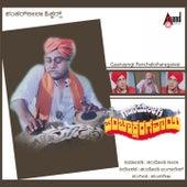 Gaanayogi Panchakshragawai (Original Motion Picture Soundtrack) by Various Artists