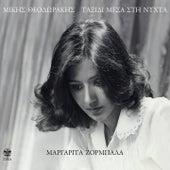 Taxidi Mesa Sti Nychta by Mikis Theodorakis (Μίκης Θεοδωράκης)