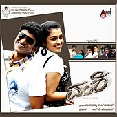 Vamshi (Original Motion Picture Soundtrack) by Various Artists
