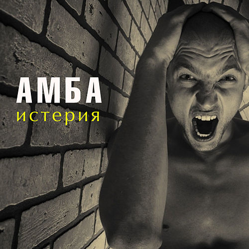 Hysteria by Amba