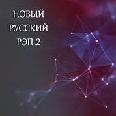 New Russian Rap 2 by Various Artists