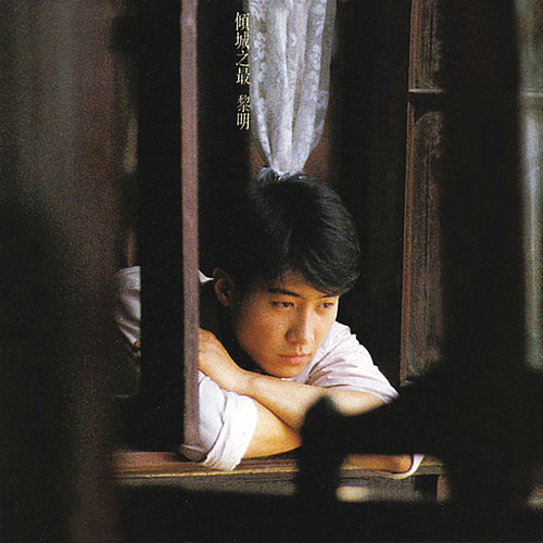 Lai Lai Song Mp3: Beijing Station By Leon Lai : Napster