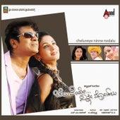 Cheluveye Ninne Nodalu (Original Motion Picture Soundtrack) by Various Artists