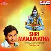 Shri Manjunatha by Dr.Rajkumar