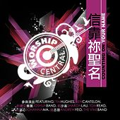 Counting on Your Name (信靠祢聖名) by Worship Central