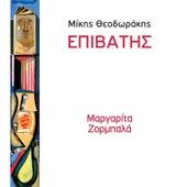 Mikis Theodorakis (Μίκης Θεοδωράκης):