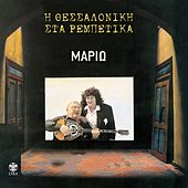 I Thessaloniki Sta Rempetika (12 Tragoudia Gia Tin Poli, Tous Kaimous Kai Tis Gynaikes Tis) by Various Artists