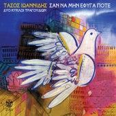Sa Na Min Efyga Pote (Dyo Kykloi Tragoudion) by Various Artists