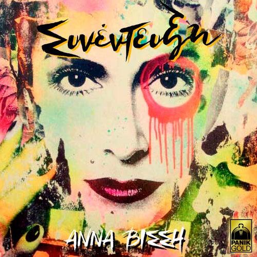 Anna Vissi (Άννα Βίσση):