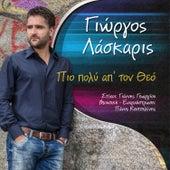 PioPolyAp'TonTheo by Giorgos Laskaris (Γιώργος Λάσκαρις)