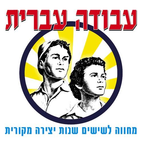 Avoda Ivrit 60 (Celebrating Israel's 60th Anniversary) by Various Artists