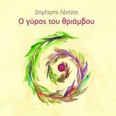 O Gyros Tou Thriamvou by Various Artists