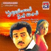 Poovellam Unn Vaasam (Original Motion Picture Soundtrack) de Various Artists